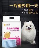 跨年趴踢購狗狗尿片寵物用品尿墊貓尿布泰迪尿不濕吸水墊加厚除臭100片包郵