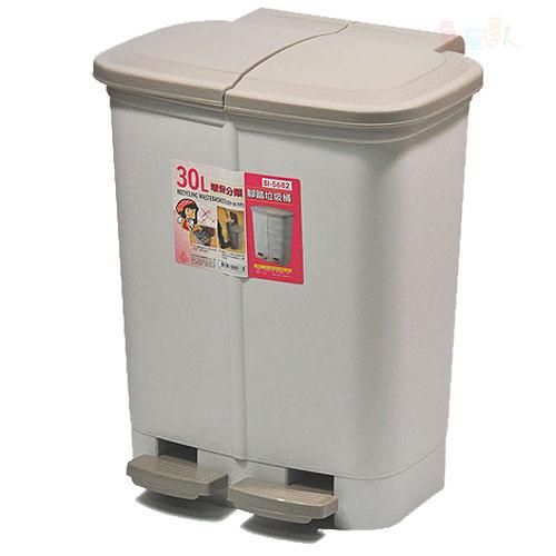 《真心良品》30L腳踏式二分類垃圾桶