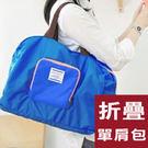 【單肩】韓國法蒂希 iconic 可折疊收納包