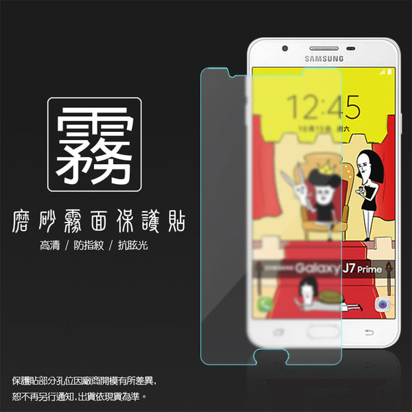 ◆霧面螢幕保護貼 SAMSUNG Galaxy J7 Prime G610 保護貼