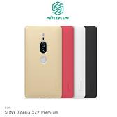 NILLKIN SONY Xperia XZ2 Premium 超級護盾保護殼 背蓋 硬殼 手機殼 手機套 XZ2P