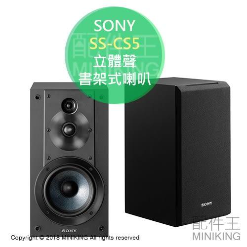 日本代購 SONY SS-CS5 立體聲 書架式喇叭 130mm 口徑 兩台一組