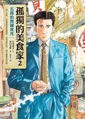 孤獨的美食家(2):五郎的異國食光