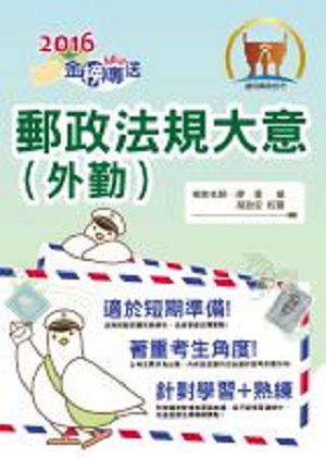 【鼎文公職‧國考直營】T3D03 郵政法規大意(外勤)講義(中華郵政、郵局)