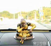 車載擺件 齊天大聖孫悟空猴子創意汽車擺件斗戰勝佛車載擺件個性車內裝飾品 青山市集
