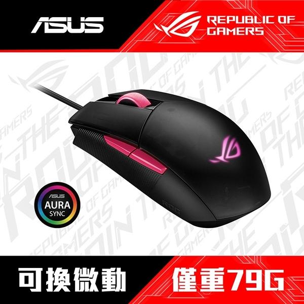 華碩ASUS ROG STRIX IMPACT II EP 電競滑鼠- 電馭粉