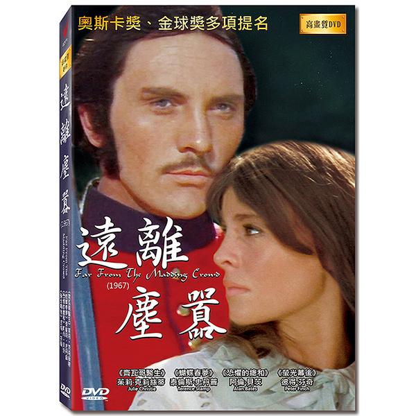 新動國際【遠離塵囂 Far from the madding crowd】高畫質DVD