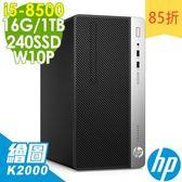 【現貨】HP電腦 400G5 i5-8500/16G/1T+480SSD/K2000/W10P 繪圖工作站