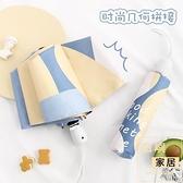 全自動雨傘女折疊太陽傘防曬防紫外線可愛遮陽傘【白嶼家居】