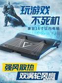 筆記本散熱器電腦風扇底座適用于17.3寸戴爾華碩15.6戰神降溫板神舟17寸 NMS陽光好物