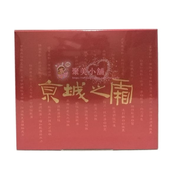 牛爾 京城之霜 60植萃十全頂級精華霜 EX 50g 升級版 【聚美小舖】