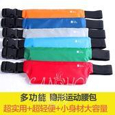 超薄貼身防水腰包 跑步健身運動 大容量 便捷攜帶 透氣