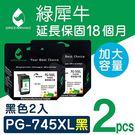 綠犀牛 for CANON 2黑 PG-745XL 高容量環保墨水匣/適用 CANON iP2870/MG2470/MG2570
