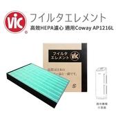 VIC 高效HEPA濾心 適用COWAY AP1216L