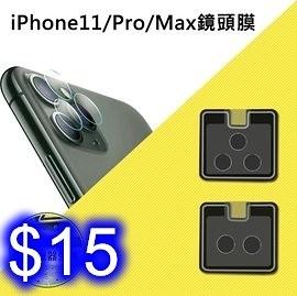 蘋果 手機鏡頭鋼化膜 iPhone11/11pro/11proMax 鏡頭高清防刮花鏡頭貼