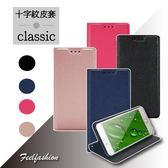 LG Q6 十字紋 TPU 軟殼橫立 磁扣側掀 保護皮套 手機支架