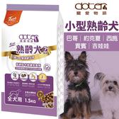 【🐱🐶培菓寵物48H出貨🐰🐹】寵愛物語《小型熟齡犬/老犬》腸胃保健狗飼料-12kg
