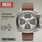 【人文行旅】DIESEL | DZ7343 精品時尚男女腕錶 TimeFRAMEs 另類作風 55mm 霸氣大錶徑
