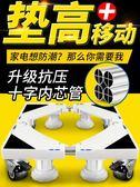 滾筒洗衣機底座通用托架子移動萬向輪全自動固定墊高調節置物架腳