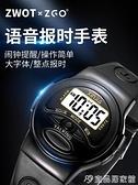 手錶 老人用語音手表男款鬧鐘大字盲人報時器中老年人電子表盲表大數字 宜品居家