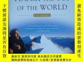 二手書博民逛書店Touch罕見the top of the world--a blind man s journey to cli
