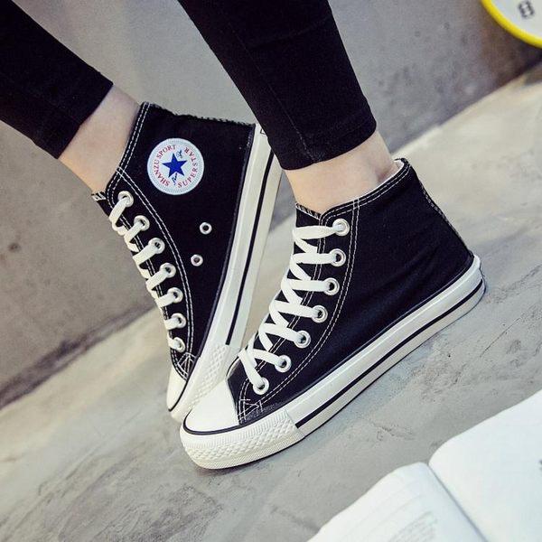 新款純色帆布鞋男女學生高筒板鞋 遇見生活