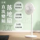 小米 米家 電風扇 [一年保固] 循環扇 落地扇 電扇 風扇 12吋 直流 變頻 節能 省電 遙控 靜音 1X