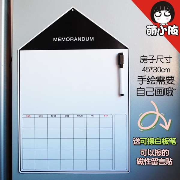 冰箱貼萌小依ins風小房子冰箱貼創意留言板留言貼磁貼白板磁性小黑板lx夏季新品 萊俐亞