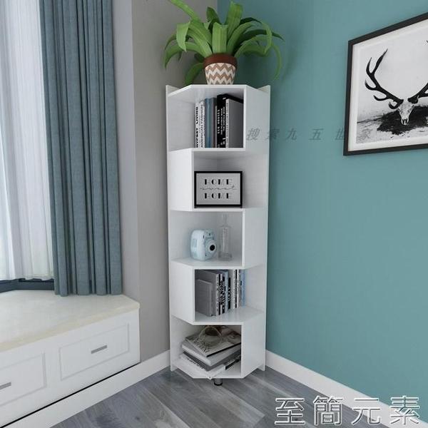 角櫃 轉角櫃牆角櫃多層書架客廳簡易儲物櫃現代簡約臥室邊角收納置物架WD 至簡元素