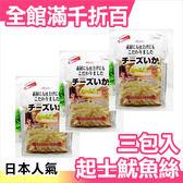 日本 極旨良選 起士 魷魚 3包入 (一包70g) 限定 過年 團圓 團購 零食【小福部屋】