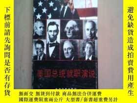 二手書博民逛書店罕見美國總統就職演說Y27994 北方文藝出版社 出版1990