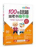 (二手書)輕鬆說英語:100個話題跟老外聊不停(1書+1MP3)