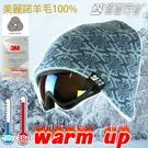 [極雪行者]SW-78台製美國3M-G100(24H)特級極地纖維+100%美麗諾羊毛雙層極地防風雪帽/水藍/滑雪 騎車