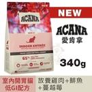 *KING*ACANA愛肯拿 室內開胃低GI配方(放養雞肉+鯡魚+蔓越莓)340g.貓糧