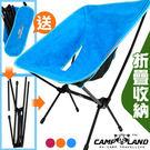 小浣熊彩蝶椅(送收納袋)折疊椅摺疊椅.露營椅涼椅折合椅摺合椅.釣魚椅CAMP LAND推薦哪裡買