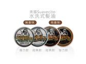 【DT髮品】美國Suavecito Pomade Firme Hold 水洗式髮油 強力款【0409018】