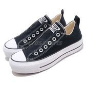 Converse Chuck Taylor All Star Lift Slip 黑 白 帆布鞋面 厚底鞋 增高 基本款 女鞋【PUMP306】 563456C