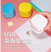 USB吸塵器-桌面吸塵器橡皮擦鉛筆屑 兒童學生便攜電動自動吸清理器小型mini迷你書桌桌 花間公主