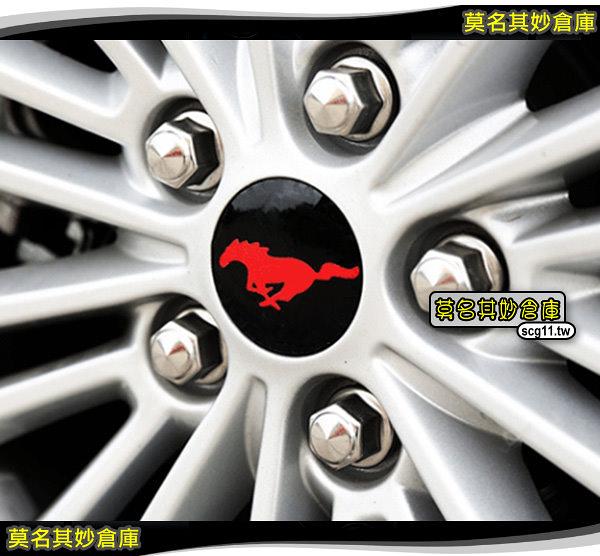 莫名其妙倉庫【SL018 炫彩輪中心蓋裝飾】野馬風格 紅黑可選 福特 Ford 17年 Escort