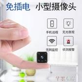監視器小型監控器無線攝像頭wifi高清室內家用夜視手機遠程網絡監視探頭 芊墨左岸