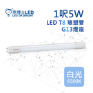 【亮博士LED】LED T8 1呎5W玻塑管 25入組 燈頭G13 全電壓(白光)