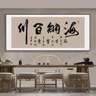 書法掛畫 海納百川勵志書法字畫舍得辦公室掛畫客廳裝飾畫沙發背景書房壁畫