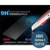 ASUS 華碩 Zenfone C/ZC451CG 鋼化玻璃膜 螢幕保護貼 0.26mm鋼化膜 2.5D弧度 9H硬度 玻璃貼