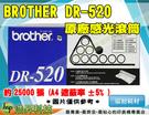 BROTHER DR-520 原廠感光滾筒HL-5240/HL-5250DN/HL-5250DNT/HL-5280DW