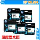 九鎮資訊 HP 564 黑色 原廠墨水匣...