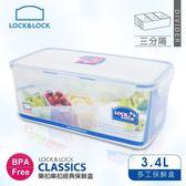 【樂扣樂扣】PP保鮮盒3.4L/格式