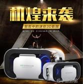VR眼鏡虛擬現實3D智慧手機游戲rv眼睛4d一體機頭盔ar 洛小仙女鞋