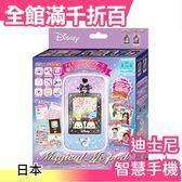 【迪士尼 智慧觸控手機】空運 日本正版 SEGA TOYS 玩具 禮物【小福部屋】