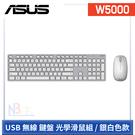 【限時特價】 ASUS 原廠 W5000 輕薄無線鍵盤滑鼠組 銀白色
