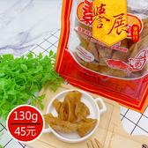 【譽展蜜餞】黃日香素食豆干 130g/45元